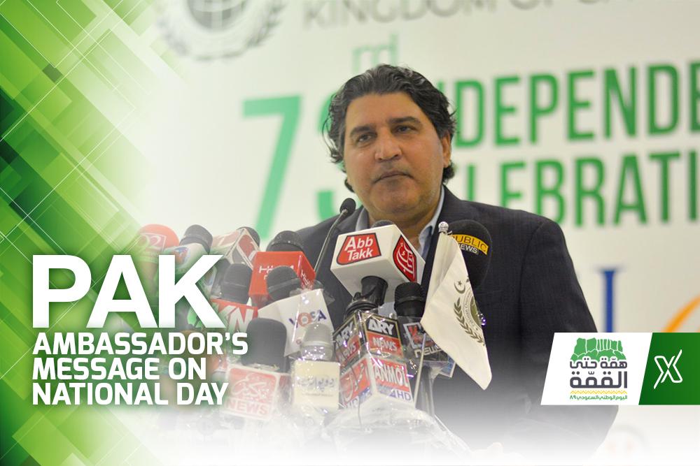 pak-ambassador-xpress-riyadh
