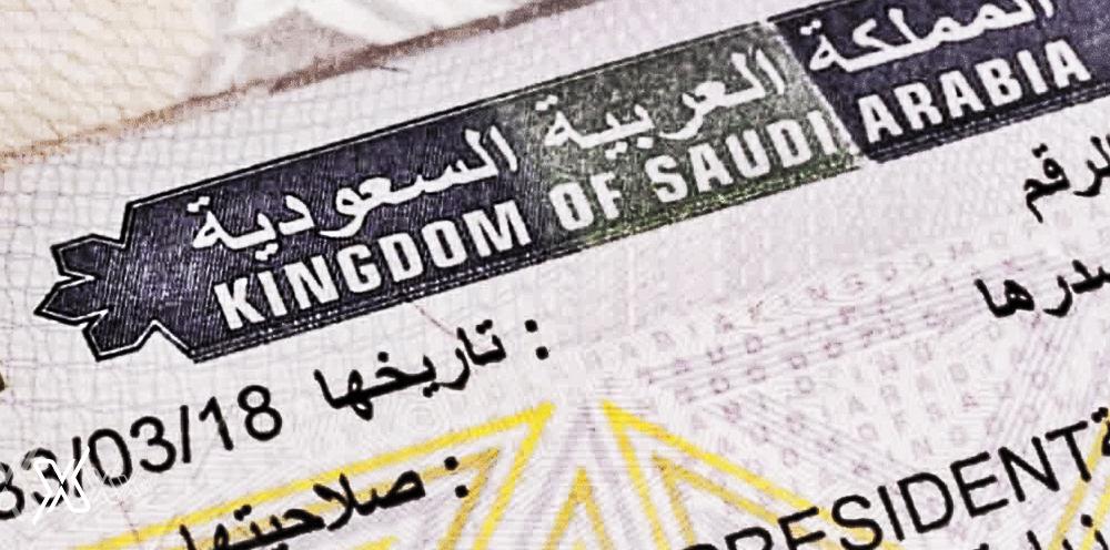 Saudi Tourist eVisa