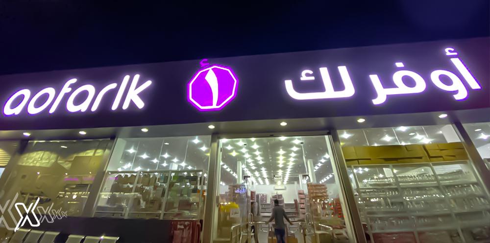 1 Riyal Shop Riyadh
