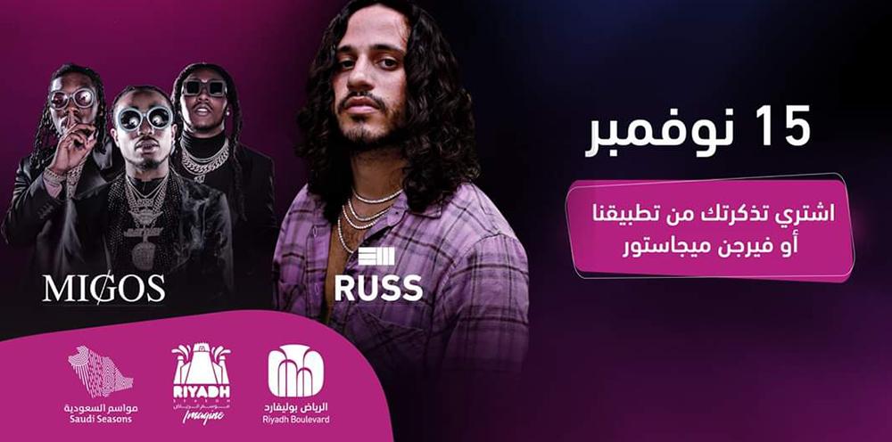 Russ & Migos Live in Riyadh