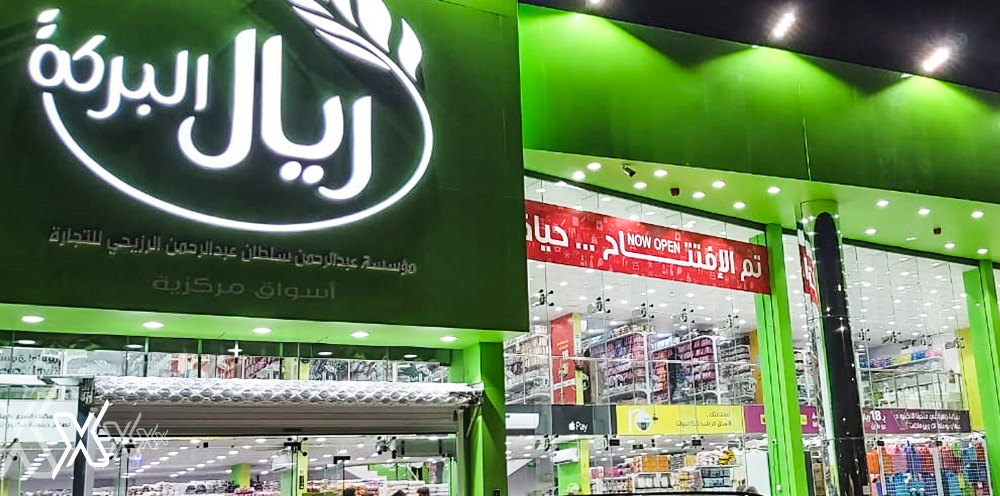 Riyal Al Barakah - Riyadh Xpress