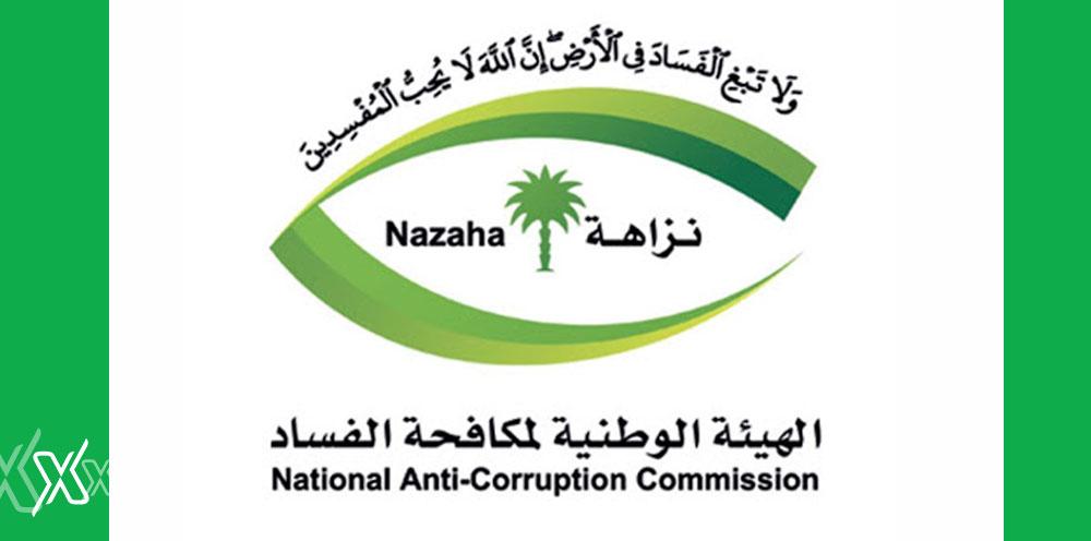 nazaha corruption cases