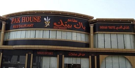 Pakistani Restaurants