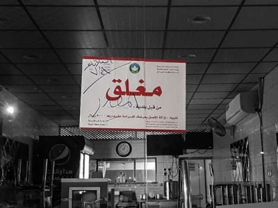 Riyadh Municipality