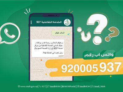 whatsapp service released