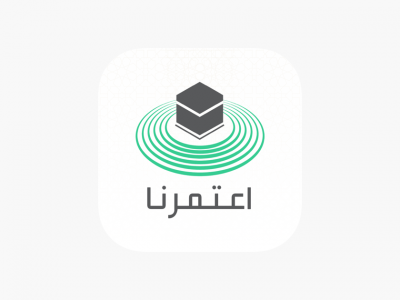Umrah Appointment Booking procedure with Eatmarna App