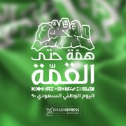 Restaurant Offers Saudi National Day