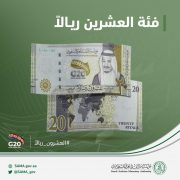 New 20 Saudi Riyal Note
