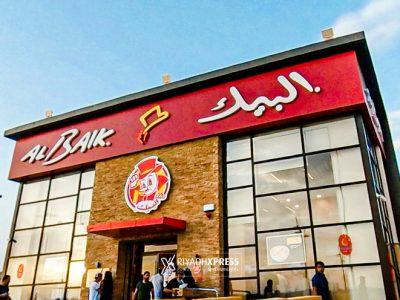 Al Baik branches in Riyadh