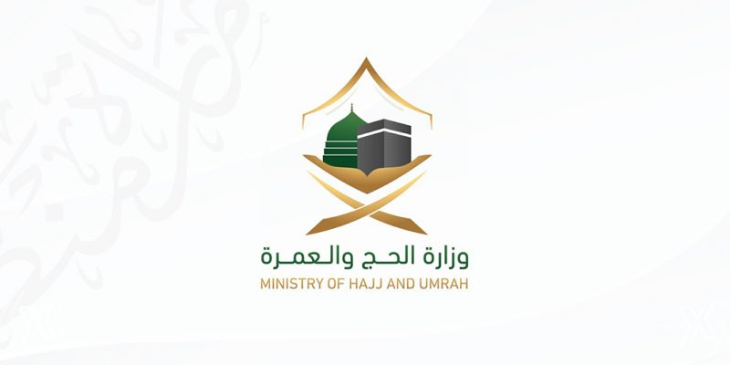 Packages for the Hajj