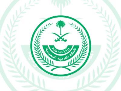 10000 Saudi Riyals fine Ministry of Interior