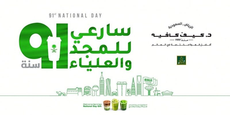 Dr Cafe offers ONE Free drink to everyone | Saudi National Day Offer