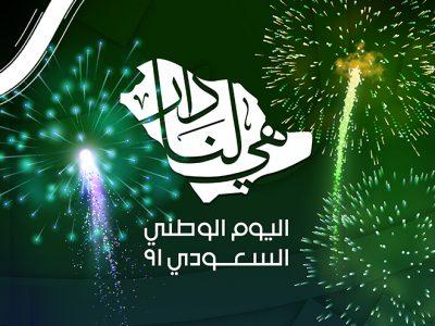 Saudi National Day Fireworks