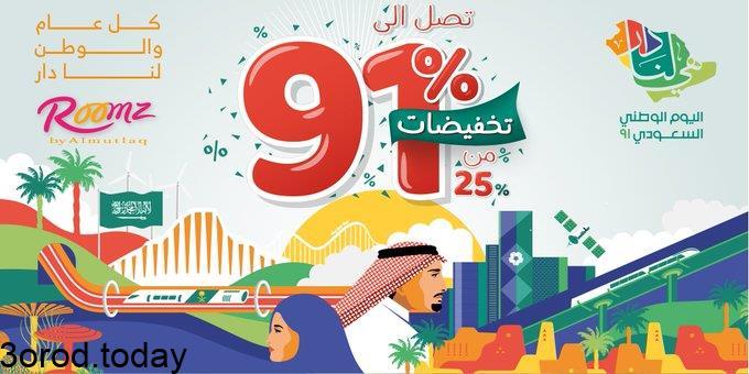 Saudi National Day offers